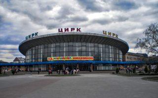 Kharkiv-Circus
